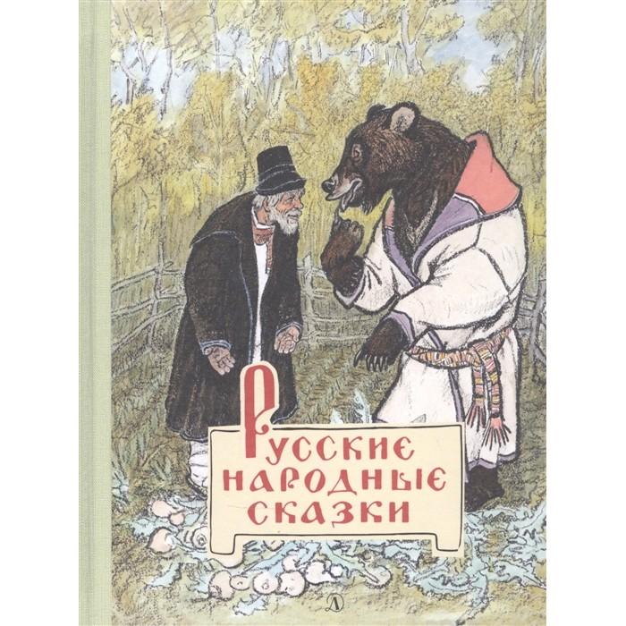 Художественные книги Детская литература Русские народные сказки