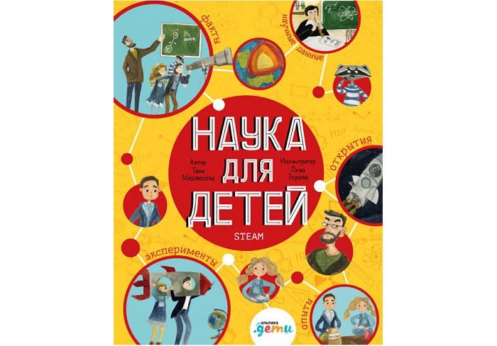 Купить Обучающие книги, Альпина Паблишер Т. Медведева Наука для детей Как издать научный журнал, если ты Енот