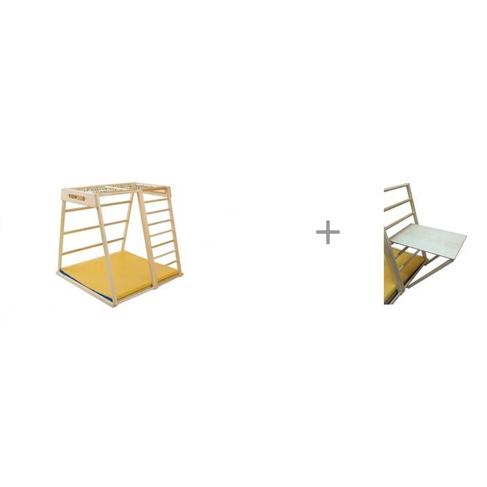 Спортивные комплексы Kidwood Деревянный спортивно-игровой уголок Домино с приставным столиком