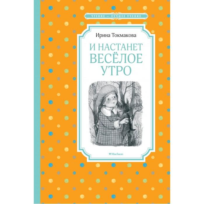 читать виолатор девочка книга