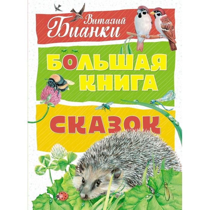Купить Художественные книги, Махаон В. Бианки Большая книга сказок