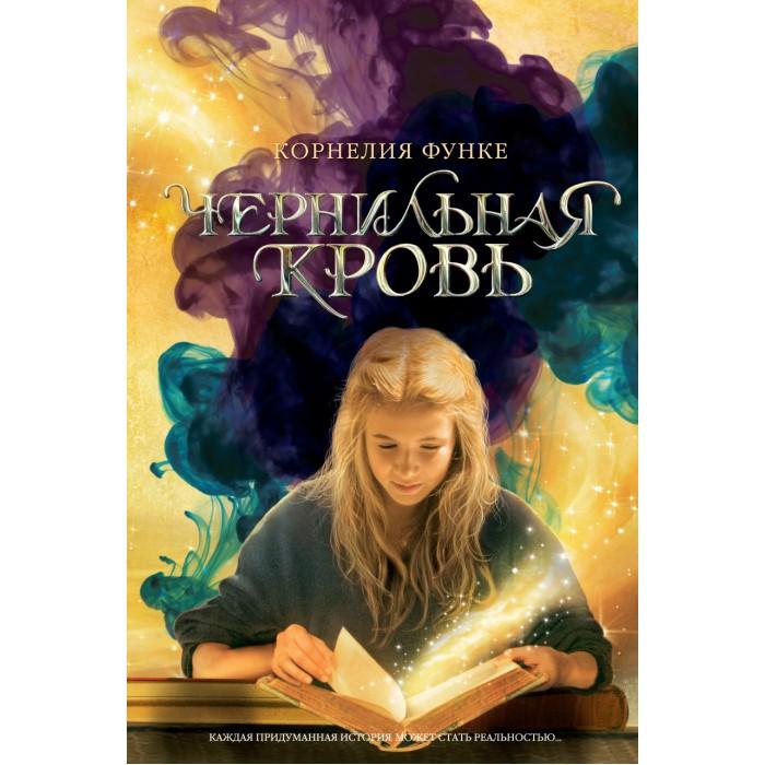 Махаон К. Функе Книга Чернильная кровь