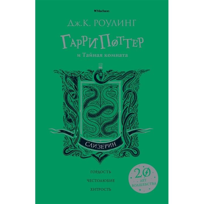Художественные книги Махаон Дж. Роулинг Книга Гарри Поттер и Тайная комната Слизерин художественные книги махаон книга гарри поттер и тайная комната вранзор
