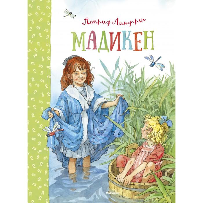 Махаон А. Линдгрен Книга Мадикен