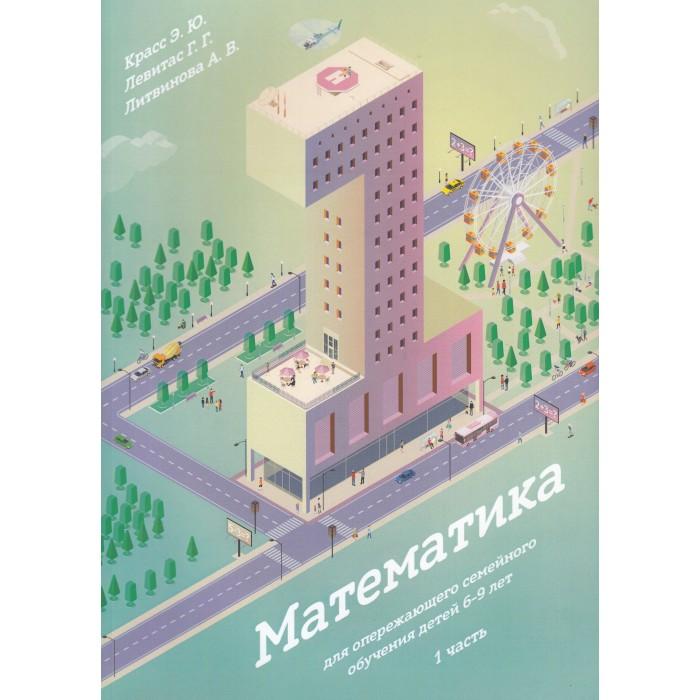 Купить Обучающие книги, Инвента Книга Математика для опережающего семейного обучения детей 6-9 лет 1 часть
