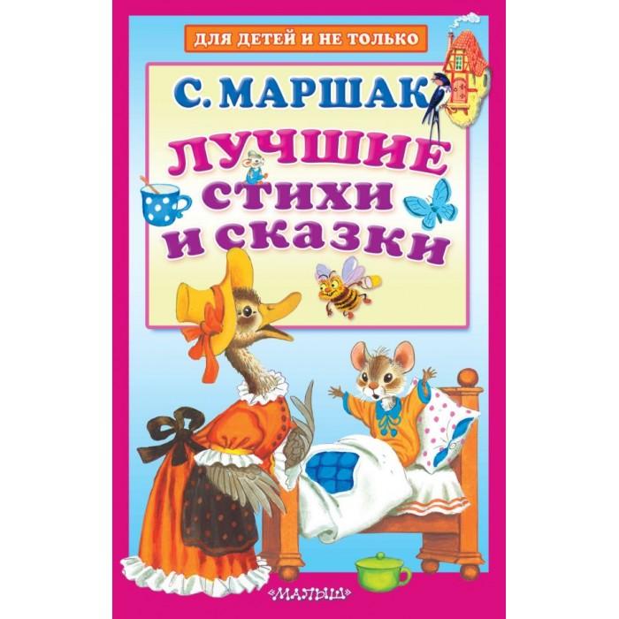 Художественные книги Издательство АСТ С. Маршак Лучшие стихи и сказки 844633