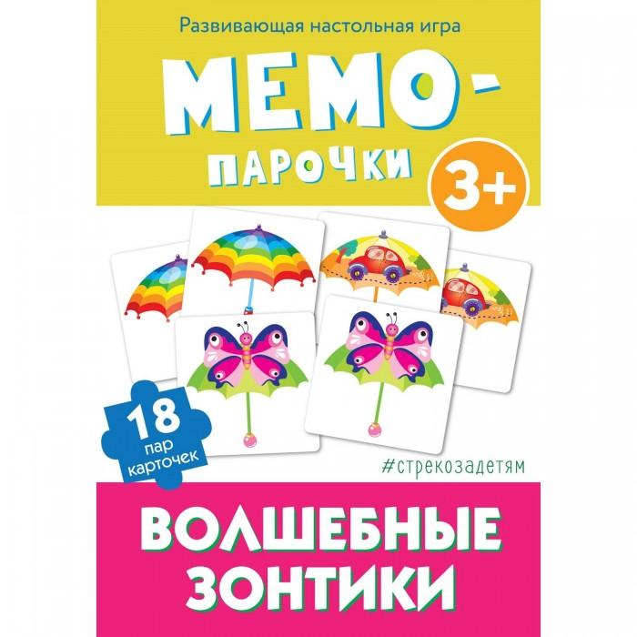 детские зонтики Игры для малышей Стрекоза Настольная игра Мемо-парочки Волшебные зонтики