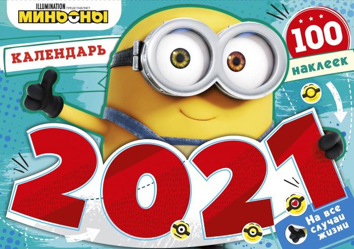 Книжки с наклейками ND Play Календарь настенный перекидной с наклейками Веселые Миньоны на 2021 год