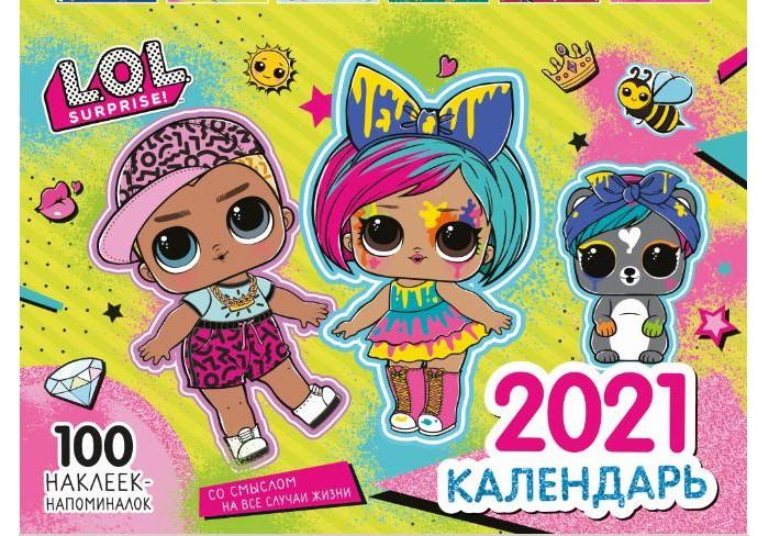 Книжки с наклейками ND Play Календарь настенный перекидной с наклейками L.O.L. Surprise на 2021 год