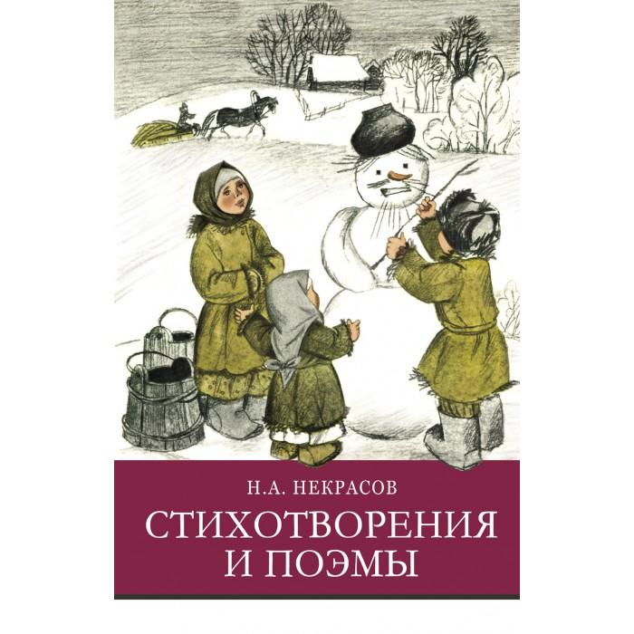 Художественные книги Стрекоза Н.А. Некрасов Стихотворения и поэмы