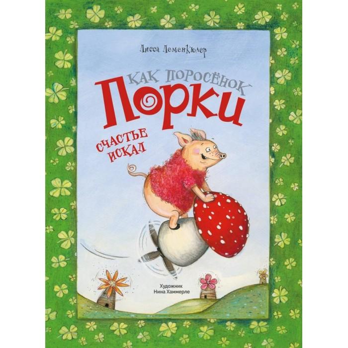Купить Художественные книги, Стрекоза Лисса Леменкюлер Как поросёнок Порки счастье искал