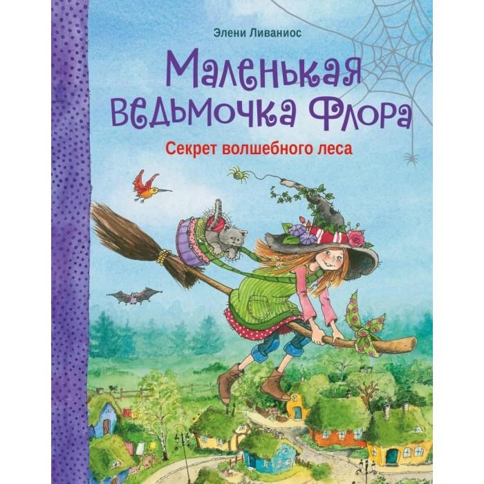 Купить Художественные книги, Стрекоза Э. Ливаниос Маленькая ведьмочка Флора Секрет волшебного леса
