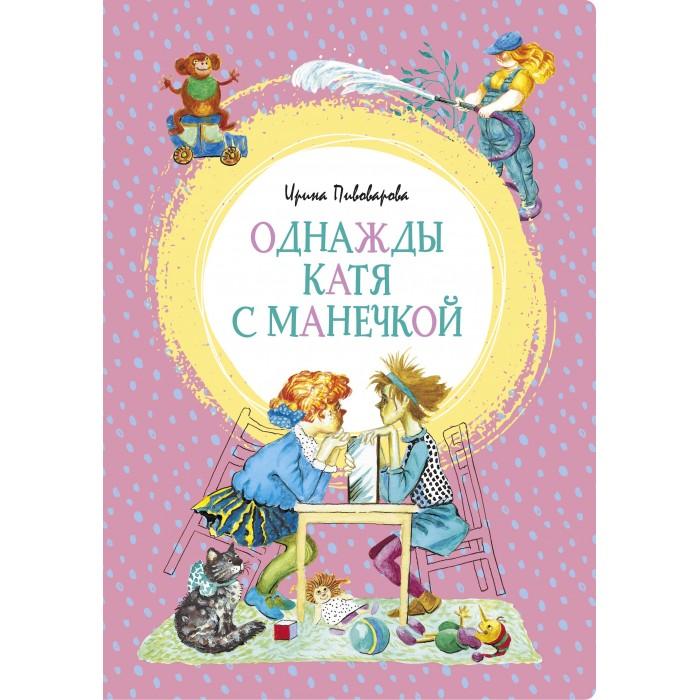 Художественные книги Махаон Книга Однажды Катя с Манечкой