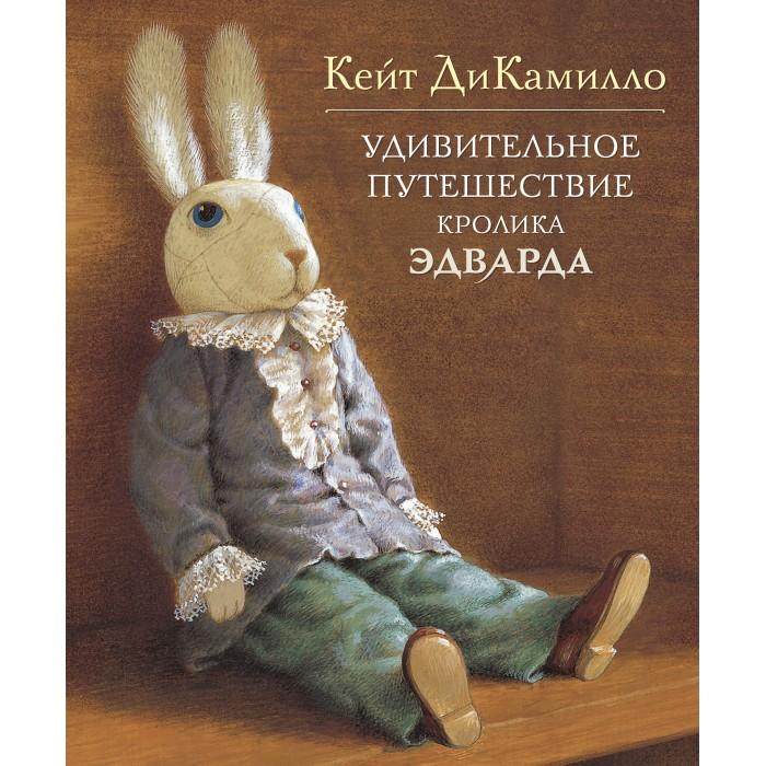 Купить Художественные книги, Махаон Книга Удивительное путешествие кролика Эдварда