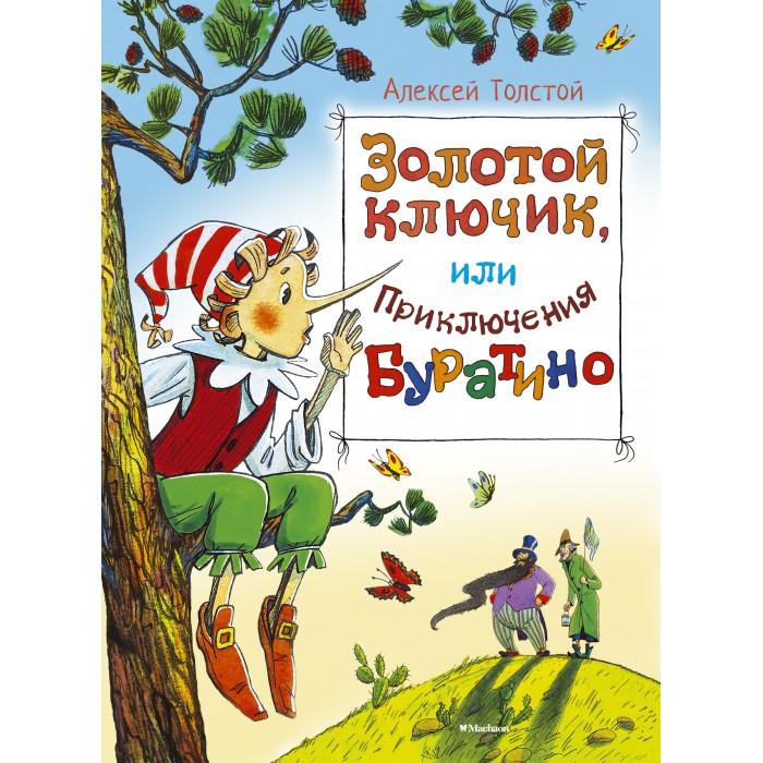 Махаон Книга Золотой ключик, или приключения Буратино