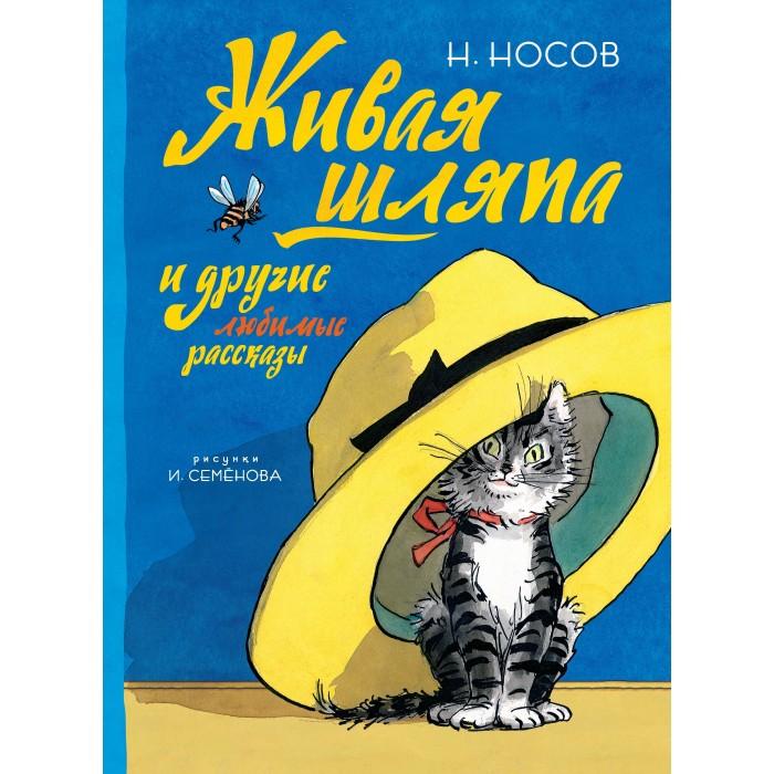 книги энас книга кишмиш и другие Художественные книги Махаон Книга Живая шляпа и другие любимые рассказы