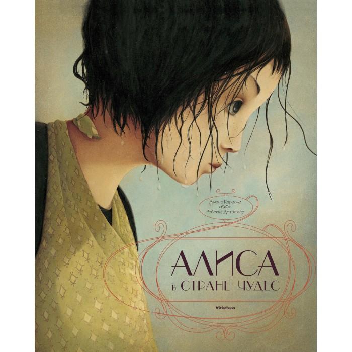Махаон Книга Алиса в Стране чудес 193165
