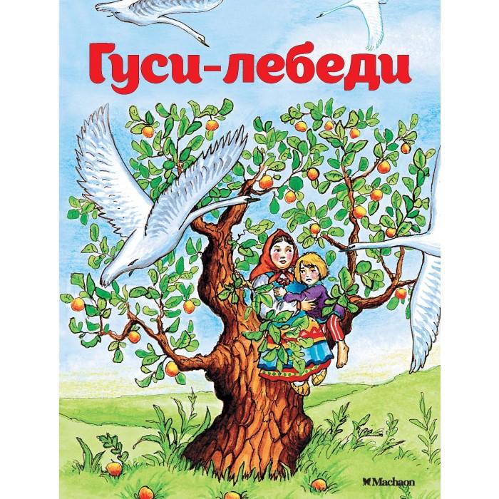 Художественные книги Махаон Книга Гуси-лебеди 198035