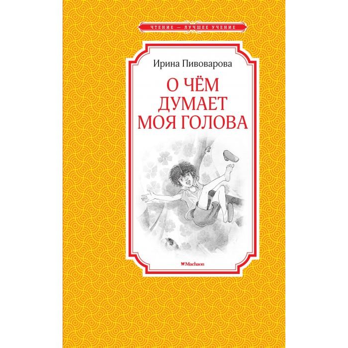 rbook me книги онлайн бесплатно полные читать
