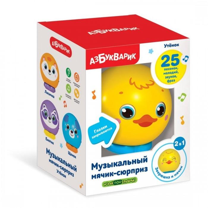 Купить Электронные игрушки, Азбукварик Музыкальный мячик-сюрприз Утенок