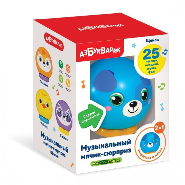 Купить Электронные игрушки, Азбукварик Музыкальный мячик-сюрприз Щенок