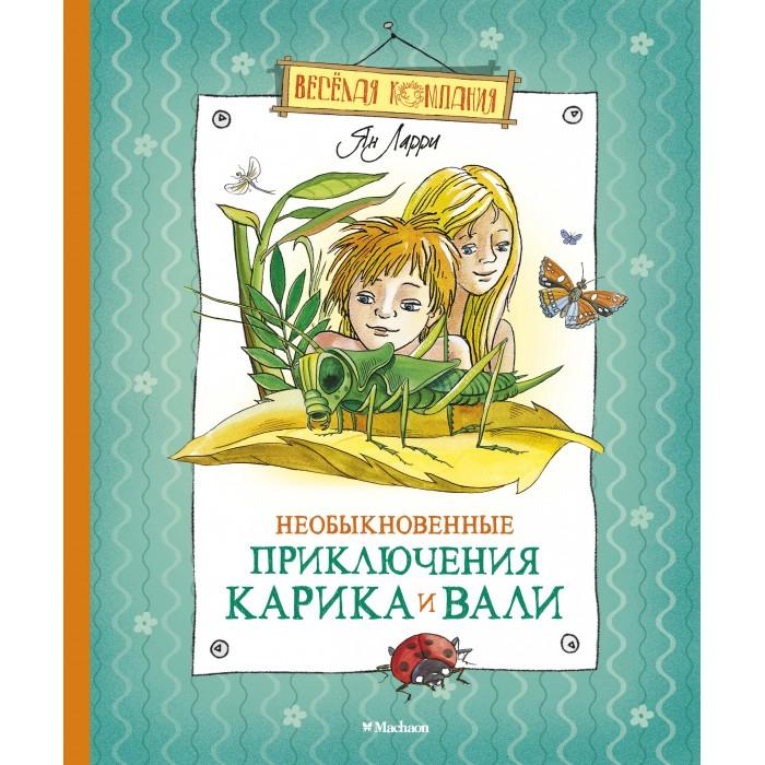 Махаон Книга Необыкновенные приключения Карика и Вали 23591 978-5-389-02067-2