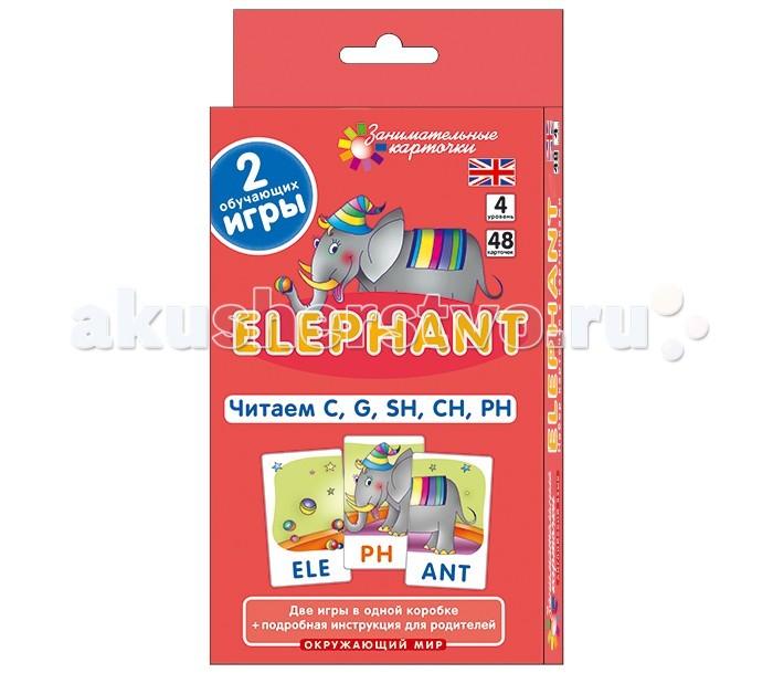 Раннее развитие Айрис-пресс Англ4. Слон (Elephant). Читаем C, G, SH, CH, PH. Level 4.  Набор карточек раннее развитие айрис пресс матем 5 друзья сравнение величин набор карточек