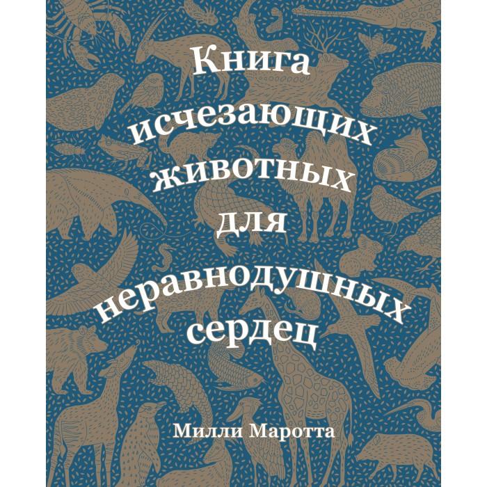 Махаон Книга исчезающих животных для неравнодушных сердец