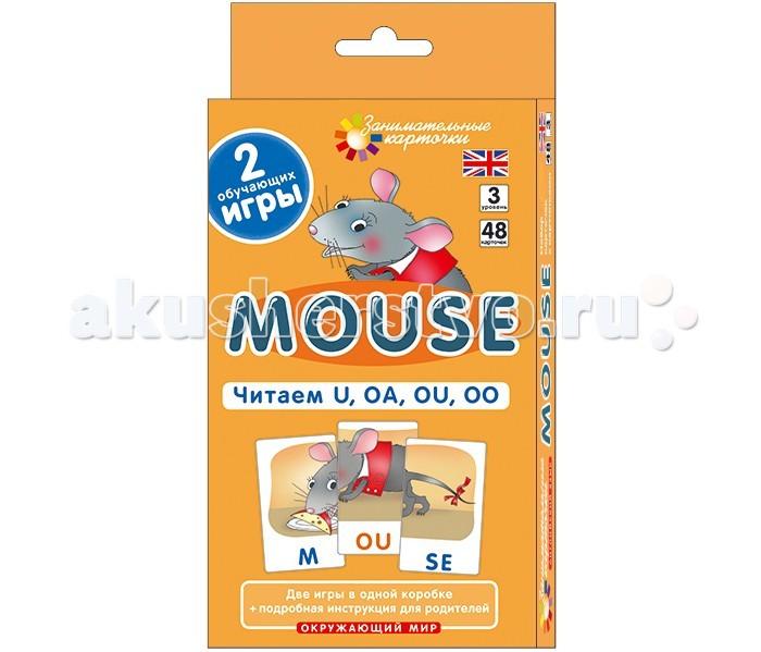 Раннее развитие Айрис-пресс Англ3. Мышонок (Mouse). Читаем U, OA, OU, OO. Level 3. Набор карточек раннее развитие айрис пресс матем 5 друзья сравнение величин набор карточек