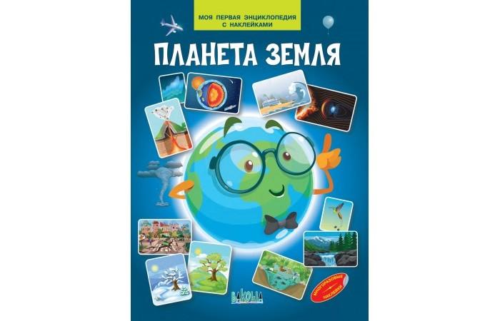 Энциклопедии Вакоша Моя первая энциклопедия с наклейками Планета земля