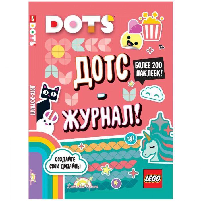 Книжки с наклейками Lego Книга с наклейками Dots Дотс-журнал! lego dots 41900 лего дотс браслет радуга