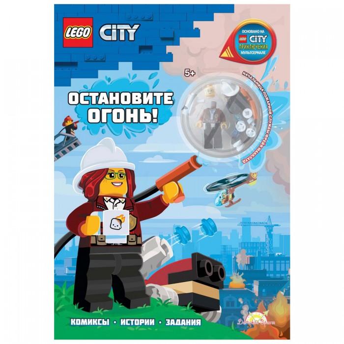 Купить Развивающие книжки, Lego Книга с игрушкой City - Остановите Огонь!