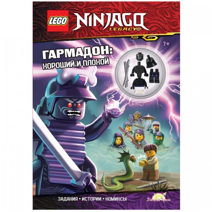 Купить Развивающие книжки, Lego Книга с игрушкой Ninjago - Гармадон: Хороший и Плохой