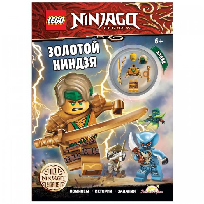 Купить Развивающие книжки, Lego Книга с игрушкой Ninjago - Золотой Ниндзя