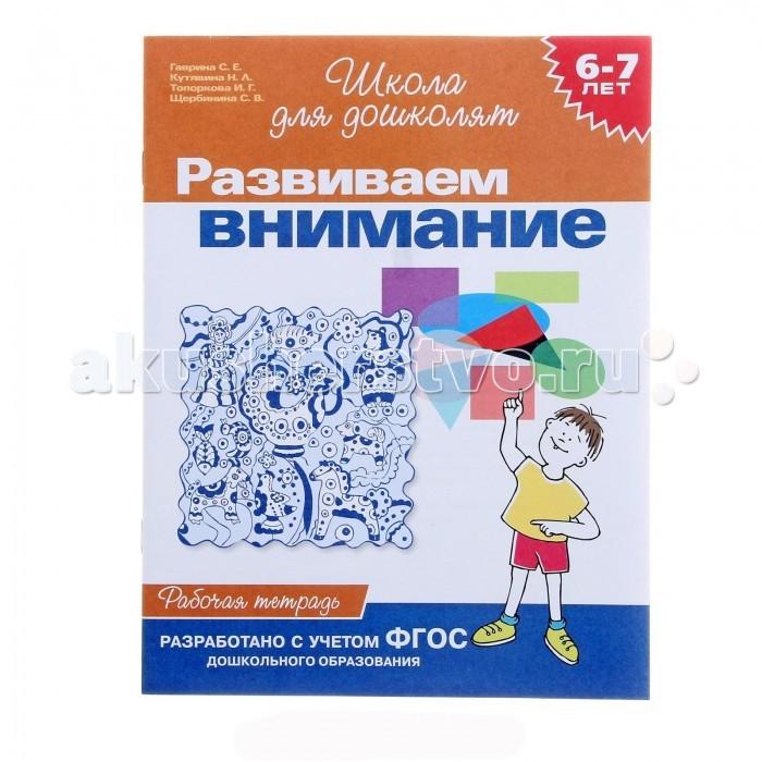 Раннее развитие Росмэн Рабочая тетрадь Развиваем внимание 6-7 лет эксмо интеллектуальное развитие для детей 6 7 лет