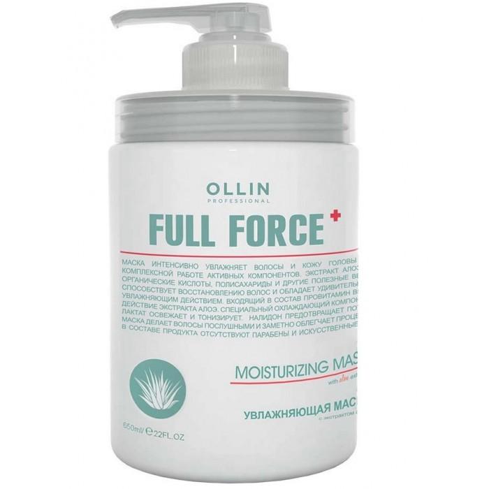 OLLIN Professional Full Force Увлажняющая маска с экстрактом алоэ 650 мл 726482