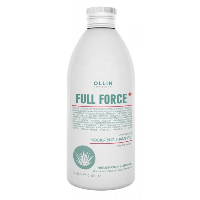 OLLIN Professional Full Force Увлажняющий шампунь против перхоти с экстрактом алоэ 300 мл 725676
