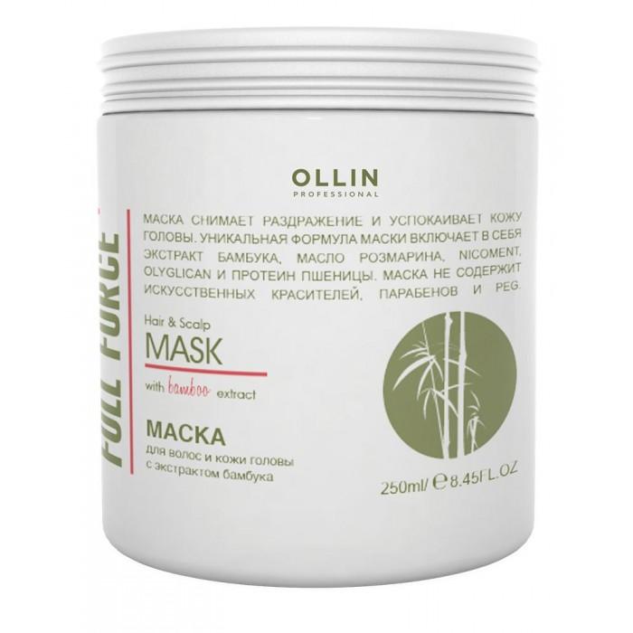 OLLIN Professional Full Force Маска для волос и кожи головы с экстрактом бамбука 250 мл 725638