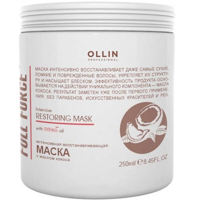 OLLIN Professional Full Force Интенсивная восстанавливающая маска с маслом кокоса 250 мл 725782