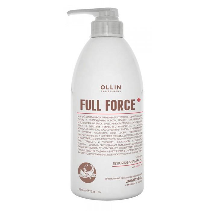 OLLIN Professional Full Force Интенсивный восстанавливающий шампунь с маслом кокоса 750 мл 725799