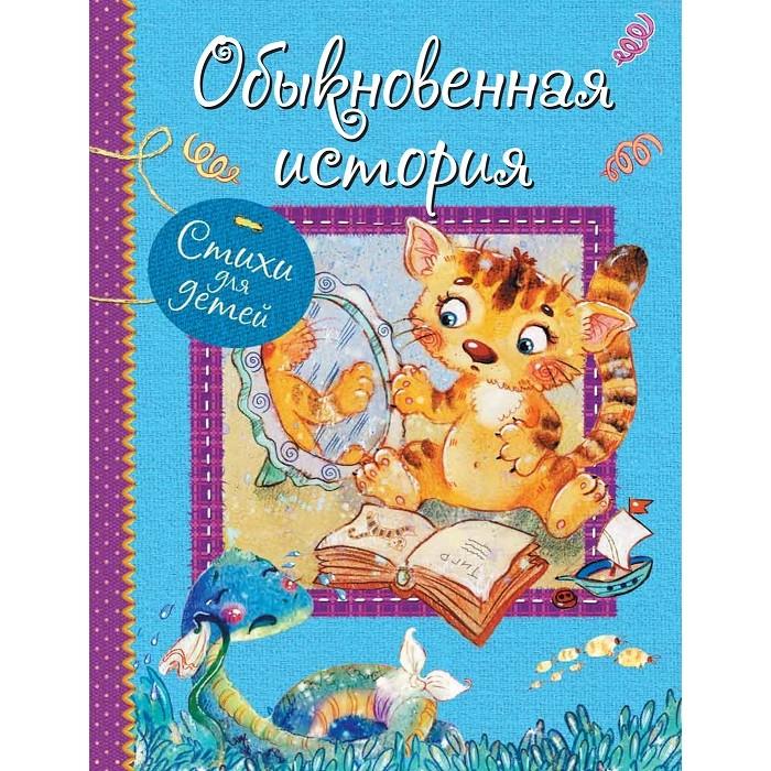 Художественные книги Вакоша Обыкновенная история Стихи для детей