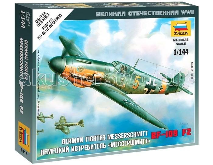 Конструкторы Звезда Модель Немецкий истребитель Мессершмитт BF-109F2 (без клея) немецкий истребитель мессершмитт bf 109 f2 1 48