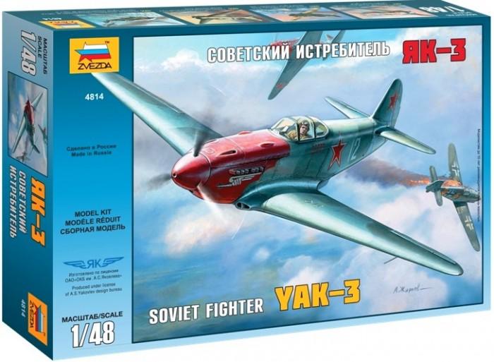 Звезда Модель Советский истребитель Як-3