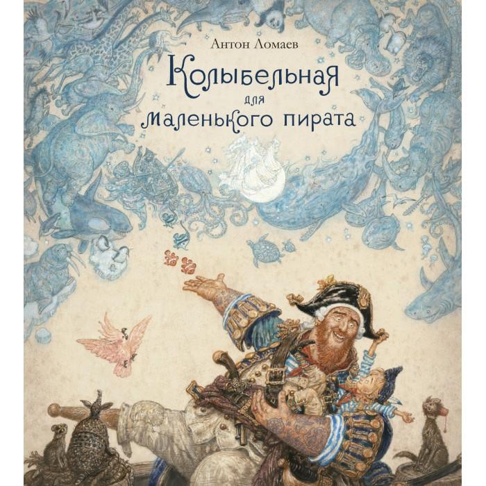 Издательство Азбука А. Ломаев Колыбельная для маленького пирата