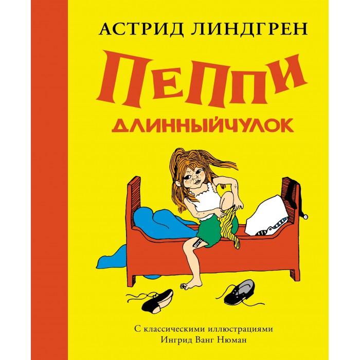 Художественные книги Махаон А. Линдгрен Пеппи Длинный чулок 978-5-389-12927-6 недорого