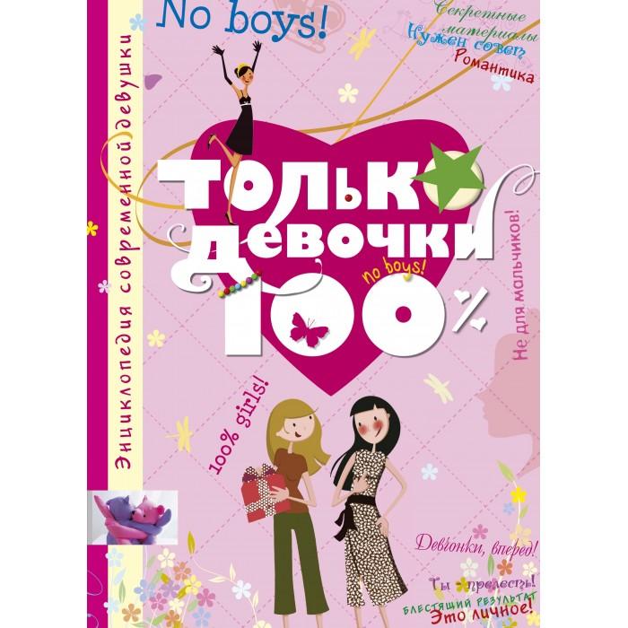 Энциклопедии Махаон Книга Энциклопедия современной девушки Только девочки 100%