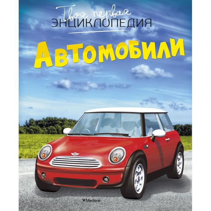 Энциклопедии Махаон Книга Твоя первая энциклопедия Автомобили