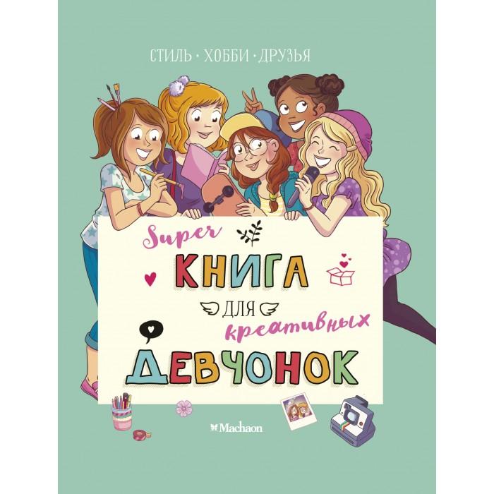 Махаон Супер книга для креативных девчонок 978-5-389-17028-5