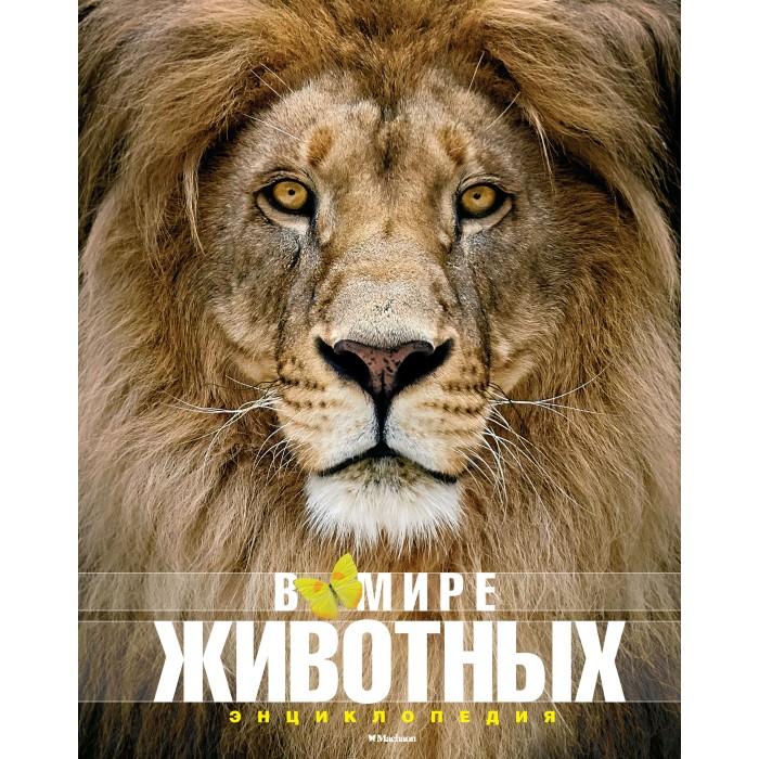 Энциклопедии Махаон Книга Энциклопедия В мире животных