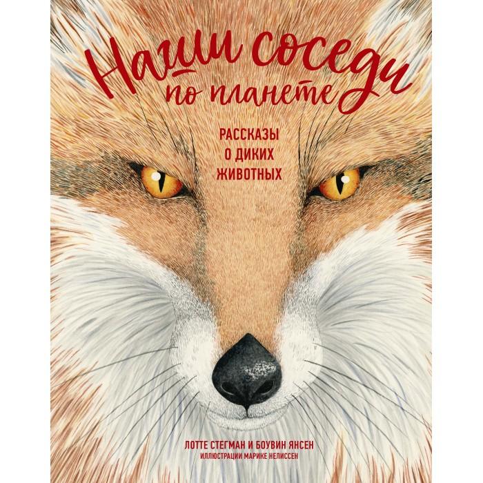 Махаон Книга Наши соседи по планете. Рассказы о диких животных 978-5-389-17697-3